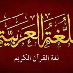 عبارات عن اللغة العربية بمناسبة يوم اللغة العربية