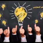 اهداف استراتيجية كيجن ومهام المعلم في تنفيذها