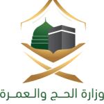 كيفية التسجيل في وزارة الحج السعودية الحج المخفض 1440