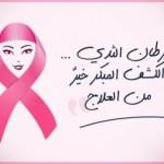 اذاعة عن سرطان الثدي