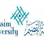تخصصات جامعة القصيم وطريقة التسجيل واهم الشروط