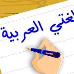 قصه خياليه قصيره لغتي الخالده
