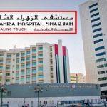 مستشفى الزهراء الشارقة بالصور