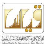 قياس كفايات المعلمين بالمملكة
