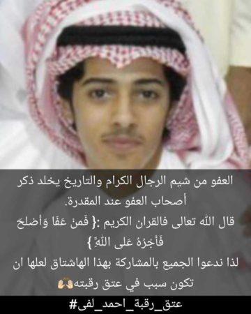 قصة احمد لفي الديحاني الكاملة