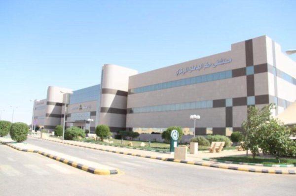مستشفى القوات المسلحة بالشمالية حفر الباطن حجز موعد