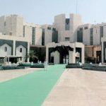مستشفى الملك خالد للعيون المواعيد وكيفية الحجز