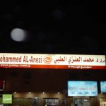 تجاربكم مع الدكتور محمد العنزي اخصائي الباطنه