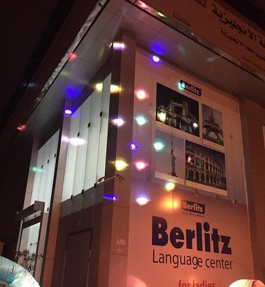 تجربتي مع معهد بيرلتز لتعليم اللغة الانجليزية باحترافية