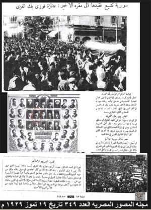 وقائع وصور تنشر للمرة الأولى عن مقتل فتى الشام فوزي الغزي - المحاكمة (5 / 6)