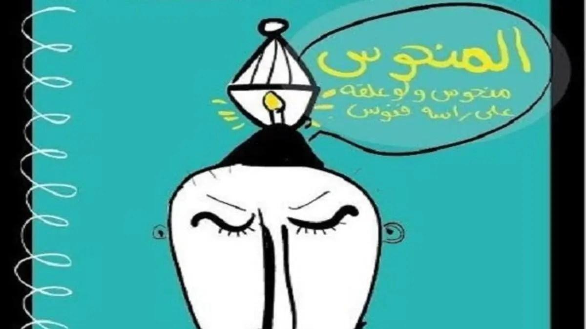 أغرب 10 أمثال شعبية متداولة في الوطن العربي البوابة