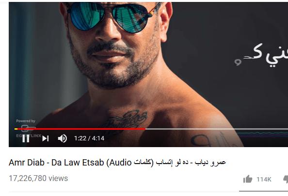 البوابة نيوز ده لو اتساب تمنح عمرو دياب 17 مليون مشاهدة