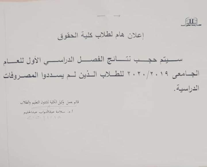 البوابة نيوز حرمان الممتنعين عن دفع المصاريف من نتيجة التيرم