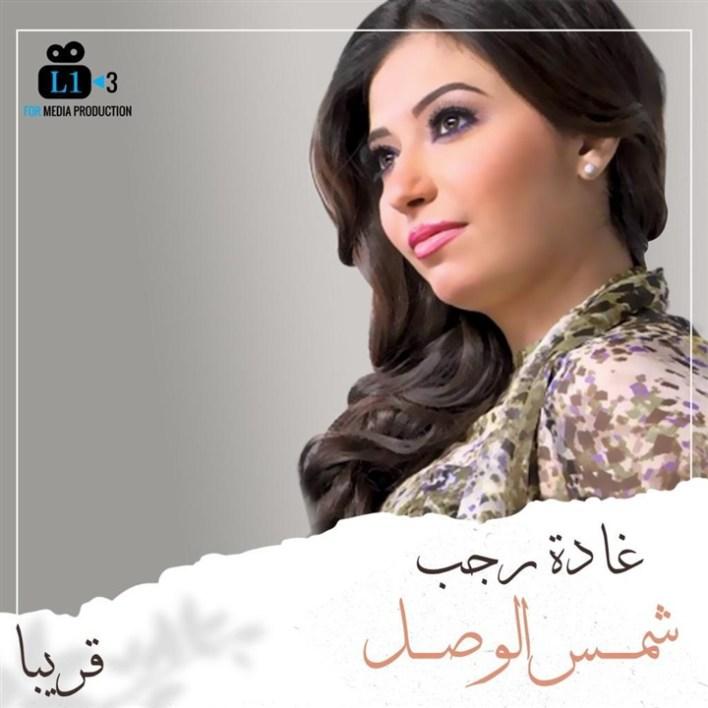 """الخميس.. غادة رجب تطرح """"شمس الوصل"""""""