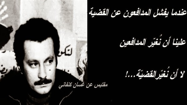 Image result for ghassan kanafani quotes