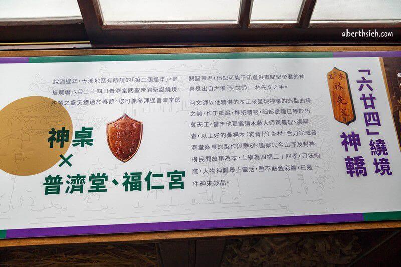 木藝生態博物館:藝師館.桃園大溪景點