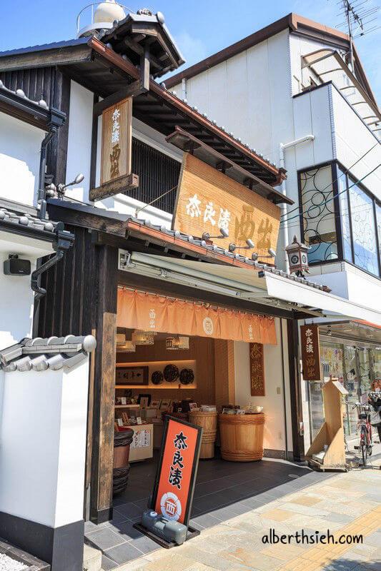 東向商店街、三条通、大國藥粧(奈良購物逛街美食小吃都在這)