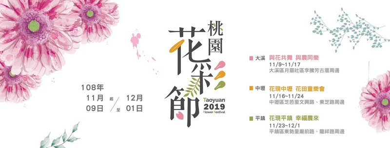 2019桃園花彩節