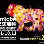 網站近期文章:[早鳥預售]台北teamLab未來遊樂園與花共生的動物們(購買預售門票,比展期票價便宜100元,展出時間地點)