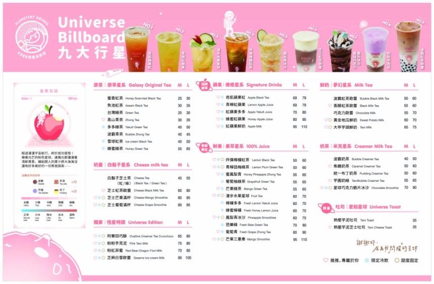 6989飲料菜單MENU