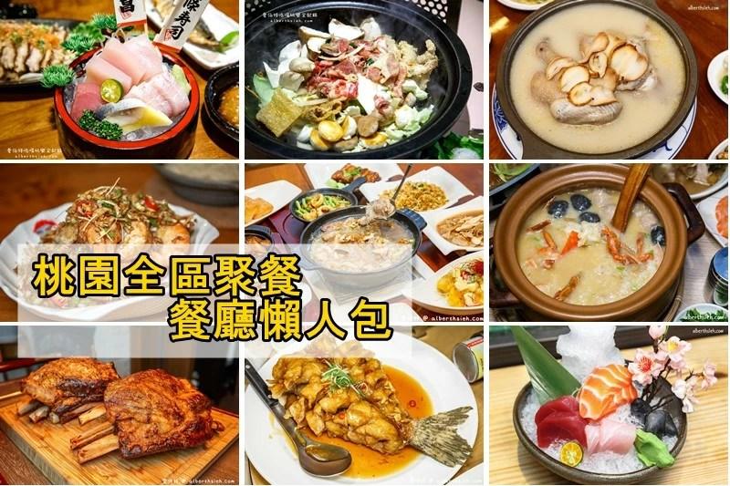 桃園聚餐餐廳懶人包(母親節/父親節/長輩/家庭/聚餐)
