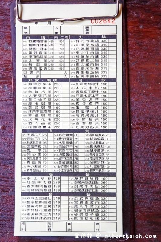 友竹居茶藝館.中壢央大美食