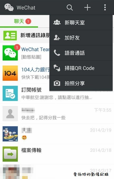 【APP軟體】通訊聊天.WeChat(想知道親密愛人在那嗎?立刻使用WeChat) – 愛伯特吃喝玩樂全記錄