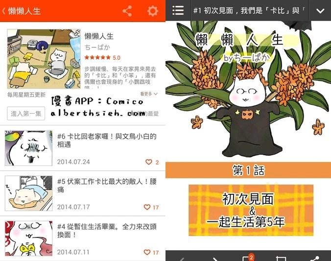 【漫畫APP】手機娛樂.Comico(免費原創漫畫天天更新讓你看到飽)