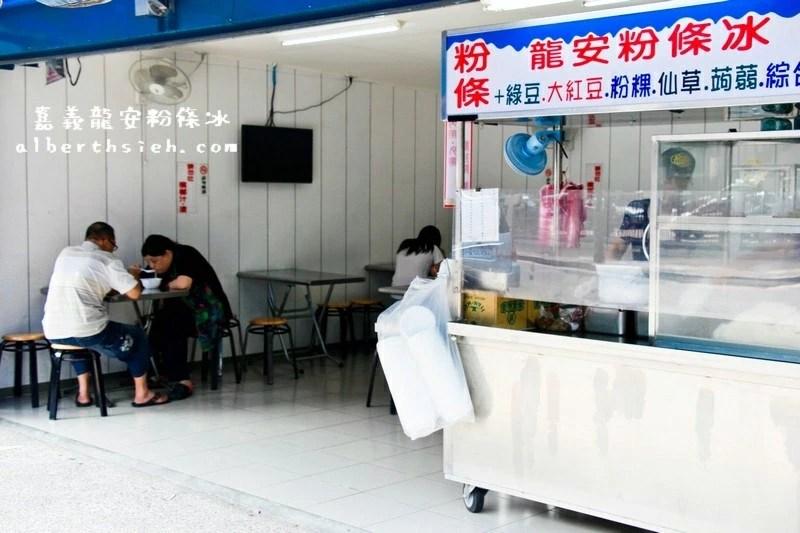 【迴龍站美食】新北市新莊.嘉義龍安粉條冰(粉條吃起來很滑順軟Q)