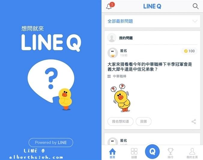 【小幫手APP】解決問題.LINE Q(可愛版的知識家解決你的任何疑問) – 愛伯特吃喝玩樂全記錄