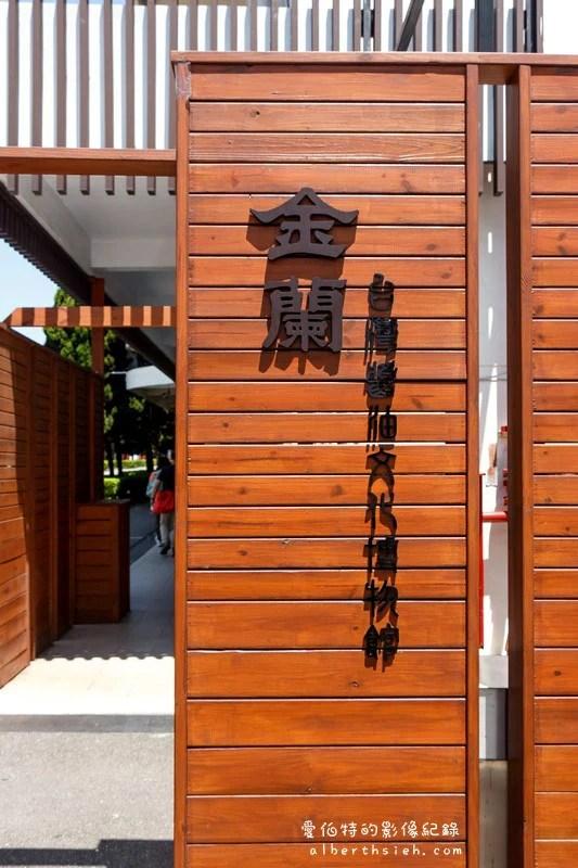 桃園大溪.醬油博物館