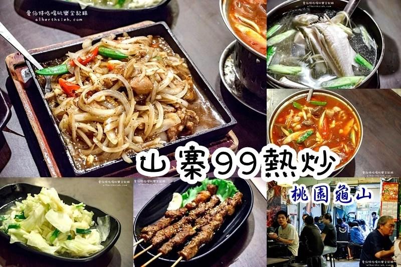 山寨99熱炒.桃園龜山美食(道地的臺灣味) – 愛伯特吃喝玩樂全記錄