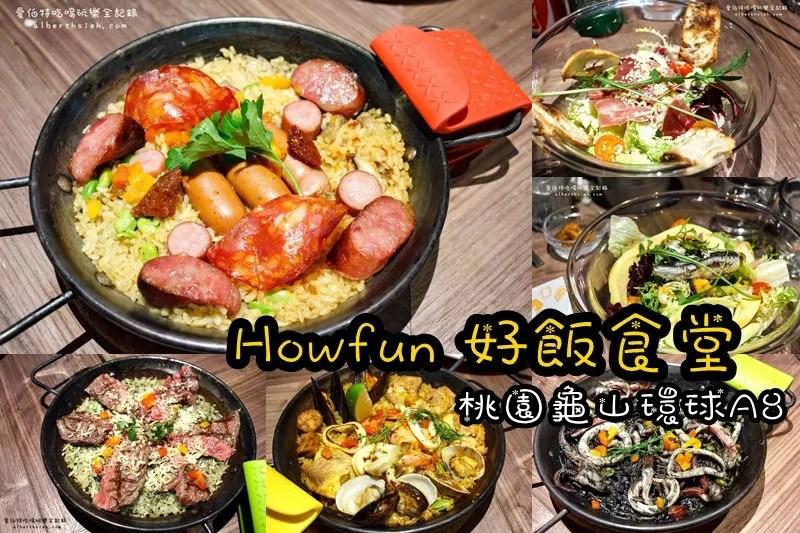 桃園龜山.環球a8:Howfun