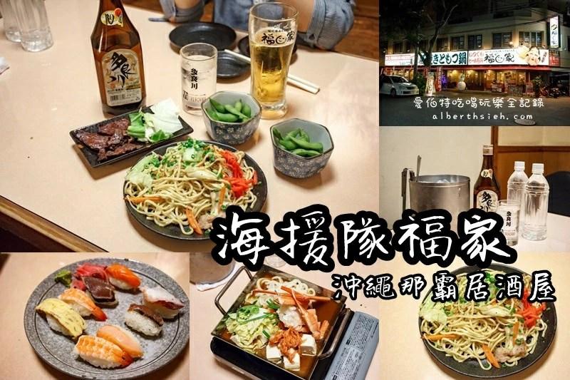 沖繩那霸居酒屋