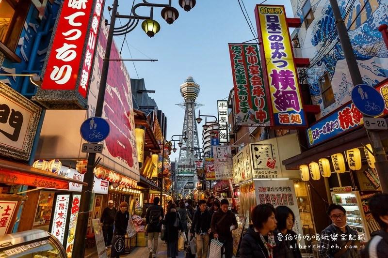 大阪必訪景點.新世界&通天閣