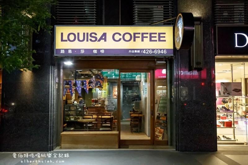 桃園中壢.路易莎咖啡