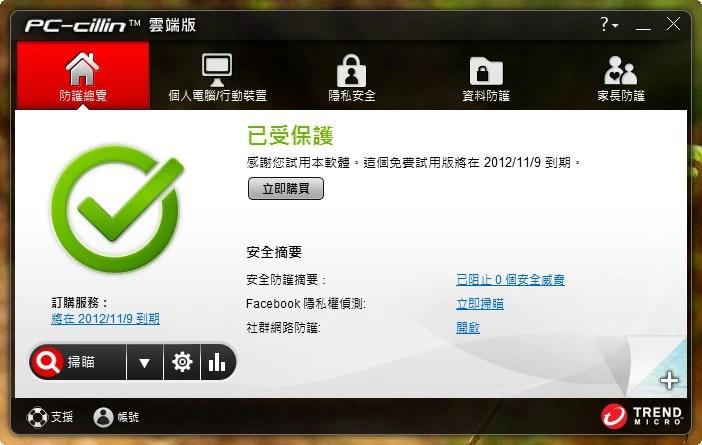 【防毒軟體】趨勢科技.PC-cillin 2013雲端版(跨平台全面保護你的資訊)