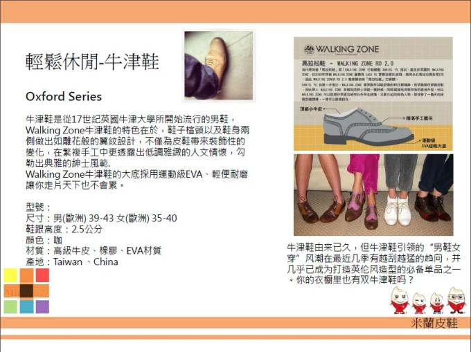 Walking Zone:牛津鞋