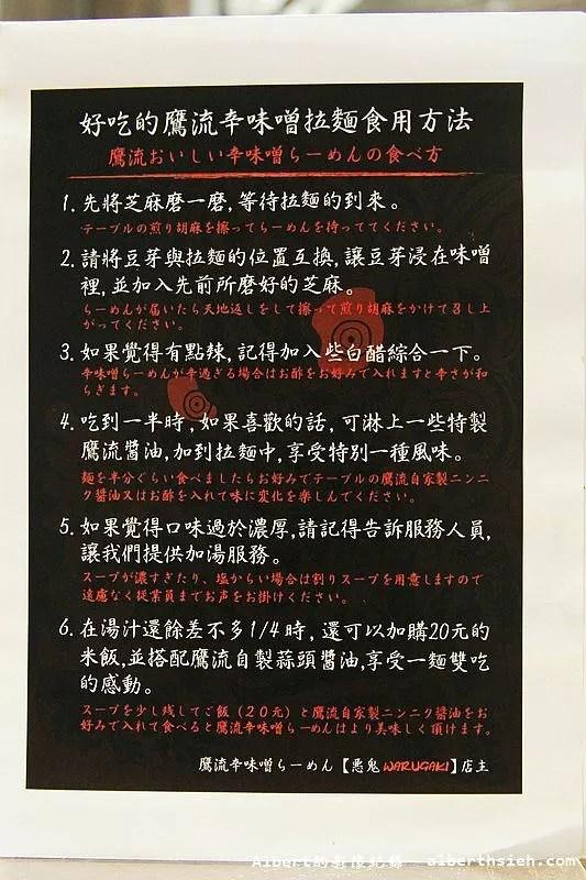 台北信義.鷹流辛味噌拉麵 (4)