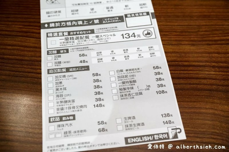 一蘭拉麵.台北信義美食