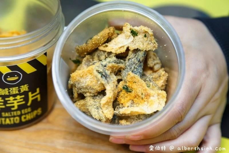 新加坡美食鹹蛋魚皮