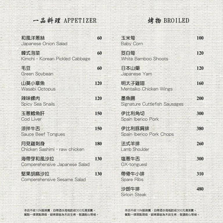 Mr.Q炭火小酒館餐點菜單