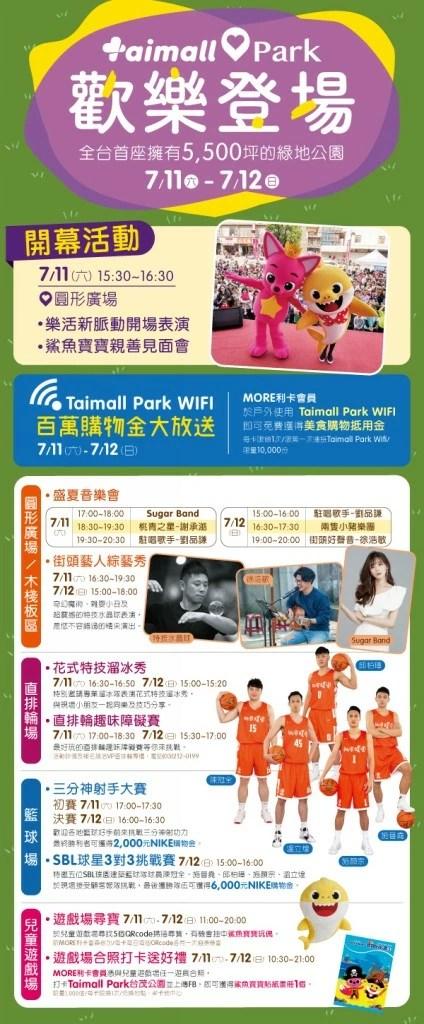 台茂購物中心TaimallPark