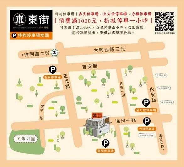 東街日本料理 - 桃園旗艦店特約停車場