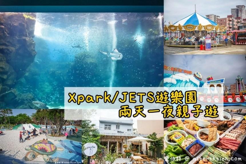桃園Xpark水族館/JETS遊樂園兩天一夜親子遊