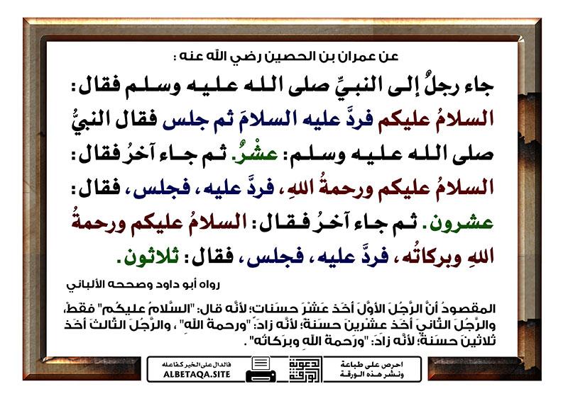 السلام عليكم ورحمة الله وبركاته موقع البطاقة الدعوي