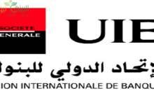 صورة UIB… مبادرة إنسانية