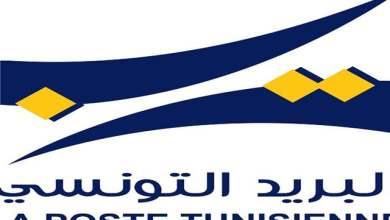 """صورة في اليوم العالمي للبريد: البريد التونسي يطلق """"بطاقة العائلة"""""""