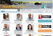 Photo of الجمعية المغربية لحماية المجالات البحرية والتنمية المستدامة تدعوكم للمشاركة في سلسلة الندوات الافتراضية