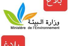 Photo of فيصل بالضيافي مديرا عاما للوكالة الوطنية للتصرف في النفايات
